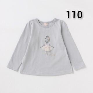 プティマイン(petit main)の新品 petit main バレリーナモチーフ 長袖 Tシャツ110(Tシャツ/カットソー)