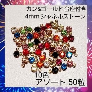 【ハンドメイドパーツ】ゴールド 台座付き シャネルストーン チャーム 50個