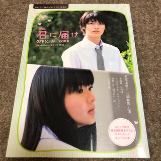 映画「君に届け」OFFICIAL BOOK
