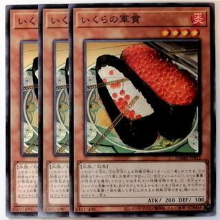 ユウギオウ(遊戯王)のDAMA-JP012いくらの軍貫✕3枚セット(シングルカード)