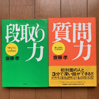 斉藤孝氏著 2冊セット「段取り力」「質問力」