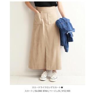 イエナスローブ(IENA SLOBE)の《最終価格》スローブイエナ♡スウェードライクロングスカート(ロングスカート)
