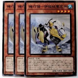 ユウギオウ(遊戯王)のDAMA-JP018機巧猪-伊服岐雹荒神✕3枚セット(シングルカード)