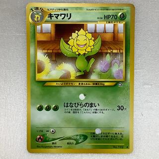 ポケモン(ポケモン)のポケモンカード キマワリ 旧裏(シングルカード)