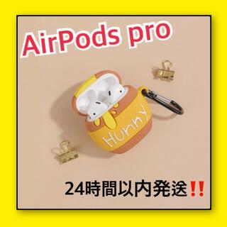 【大特価‼️】AirPods pro ケース エアポッツ プーさん はちみつ (モバイルケース/カバー)