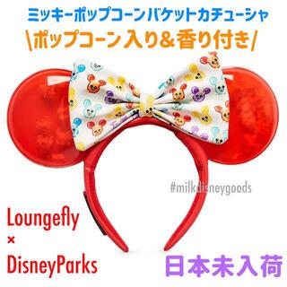 Disney - 海外限定♪Loungefly ミッキーポップコーン ミニーカチューシャ 新品