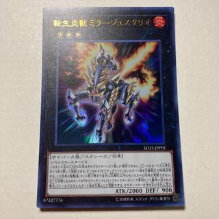 ユウギオウ(遊戯王)の転生炎獣ミラージュスタリオ(シングルカード)