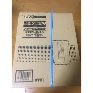 象印 - 【新品未使用】象印 スチーム式加湿器 ホワイト EE-RQ50WA 送料無料