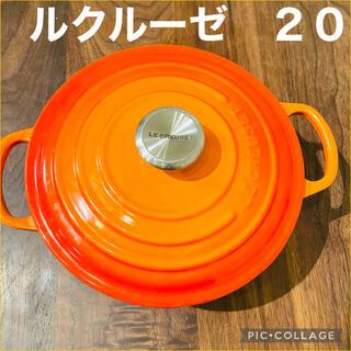 ルクルーゼ(LE CREUSET)のル・クルーゼ ココットロンド ホーロー鍋 20(鍋/フライパン)