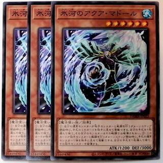ユウギオウ(遊戯王)のDAMA-JP023氷河のアクア・マドール✕3枚セット(シングルカード)