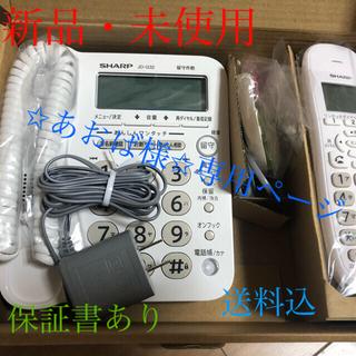 SHARP - デジタルコードレス電話機(シャープJD-G32CL)新品・未使用