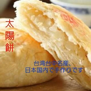 太陽餅(ハチミツ入り)(菓子/デザート)