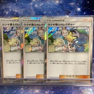 ポケモン(ポケモン)のウツギ博士のレクチャー(シングルカード)