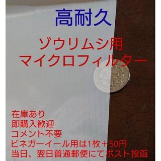 高耐久 ゾウリムシ 専用 マイクロフィルター2枚(アクアリウム)