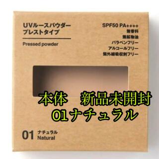 ムジルシリョウヒン(MUJI (無印良品))の無印良品 UVルースパウダープレストタイプ 本体 01 ナチュラル(フェイスパウダー)