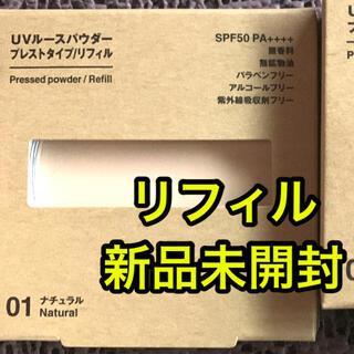 ムジルシリョウヒン(MUJI (無印良品))の無印良品 UVルースパウダー プレストタイプ レフィル 01 ナチュラル(フェイスパウダー)