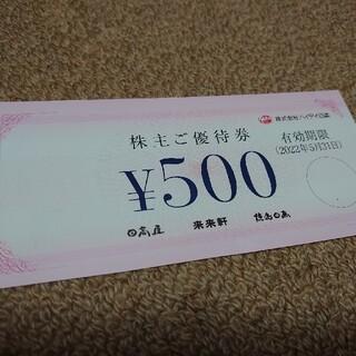 日高屋  優待券 1枚ポイント消化 送料無料(フード/ドリンク券)