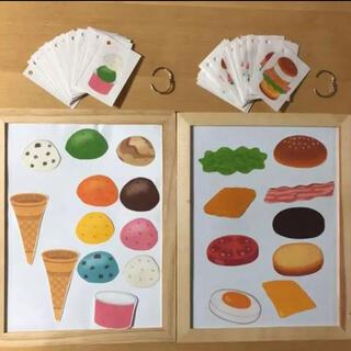 マッチングゲーム  アイスクリーム屋とハンバーガーショップセット 見本各20枚(知育玩具)