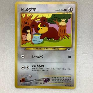 ポケモン(ポケモン)のポケモンカード ヒメグマ 旧裏(シングルカード)
