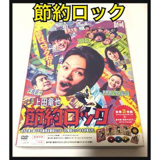 Johnny's - 節約ロック DVD BOX〈3枚組〉 KAT-TUN ジャニーズwest ドラマ