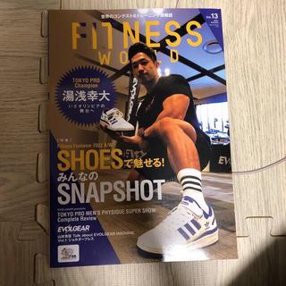シュウエイシャ(集英社)のFITNESS WORLD Vol.13(趣味/スポーツ/実用)