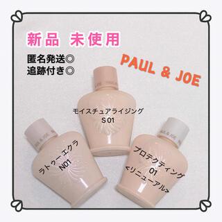 PAUL & JOE - PAUL&JOE ポールアンドジョー 化粧下地 3点セット