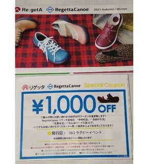 リゲッタ 1000円オフ 割引券(その他)