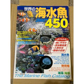 「世界の海水魚450 」(アクアリウム)