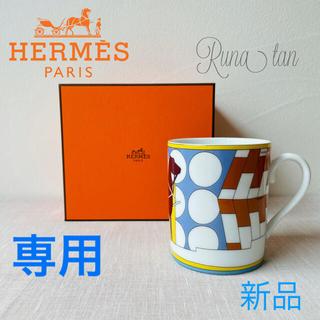 Hermes - HERMES エルメス プロムナードオーフォーブル マグカップ No3