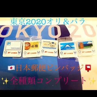 東京オリンピック 日本郵便 ピンバッジ全種類 激レア