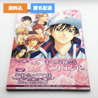 KONAMI - 【値下げ】テニスの王子様 学園祭の王子様 LOVE&Festival!! 攻略本