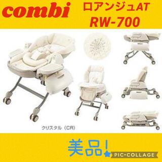 combi - 【美品】コンビ ハイローチェア バウンサー ロアンジュAT RW 700