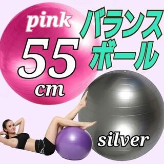 バランスボール 55cm ダイエット ヨガボール フィットネス トレーニング