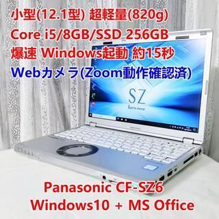 Panasonic - 超軽量820g CF-SZ6 i5/8GB/SSD256GB/Office