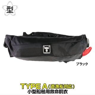 【ジャッカル】 自動膨張式ライフジャケット JK9320RS ブラック