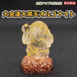 大金運大黒天(だいこくてん)オルゴナイト高4.5cm 財宝、福徳開運の神様(彫刻/オブジェ)