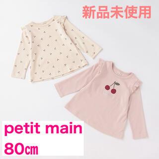 プティマイン(petit main)のpetit main プティプラ GIRLSロンTセット ライトピンク 80㎝(Tシャツ)