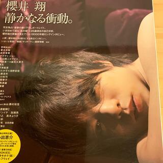 アラシ(嵐)の美品 プラスアクト 2009 櫻井翔 静かなる衝動 2(アート/エンタメ/ホビー)