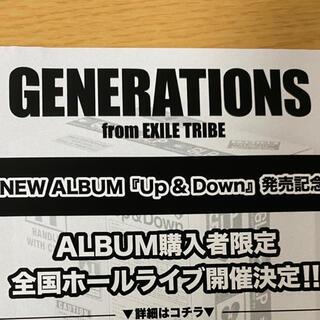 GENERATIONS - GENERATIONS シリアル