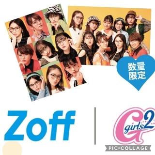 【新品】非売品●Girls2 ✖︎ Zoffコラボ●限定ミニクリアファイルセット