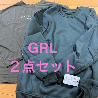 グレイル(GRL)のグレイル 起毛スエット ロンTセット(トレーナー/スウェット)