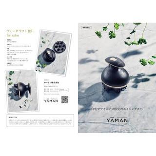 ヤーマン(YA-MAN)の☆ヤーマン YAMAN ヴェーダリフトBS PSM-40 新品未使用品(フェイスケア/美顔器)