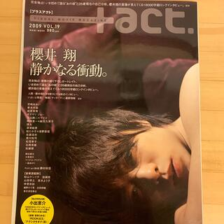 アラシ(嵐)のバラ プラスアクト 2009 櫻井翔 静かなる衝動 3(アート/エンタメ/ホビー)