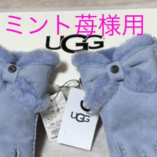 UGG - UGG (アグ) レディース手袋