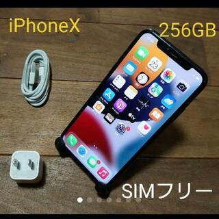iPhone - 完動品SIMフリーiPhoneX本体256GBグレイDOCOMO判定〇送料込