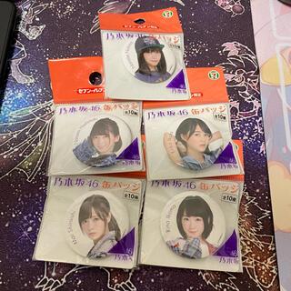 乃木坂46 セブンイレブン限定 缶バッチ(アイドルグッズ)