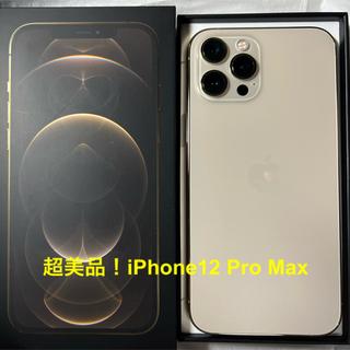 Apple - 超美品!iPhone12Pro Max 256GB