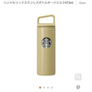 Starbucks Coffee - スターバックス タンブラー オーツミルク