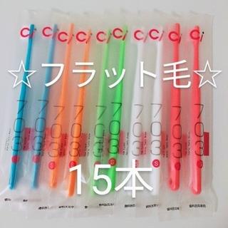 【歯科専売】ci703歯ブラシ 15本(歯ブラシ/デンタルフロス)