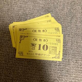 甲南チケット 割引券(その他)
